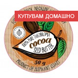 COCOA SEED BUTTER-100% THEOBROMA