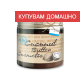 COSMETIC COCONUT BUTTER 100% PURE
